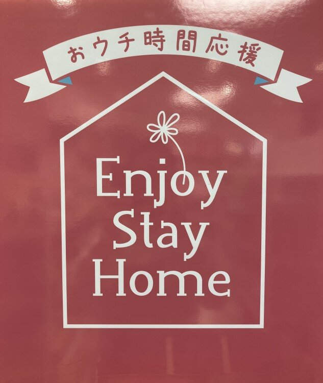 Enjoy Stay Home♪おうち時間セット