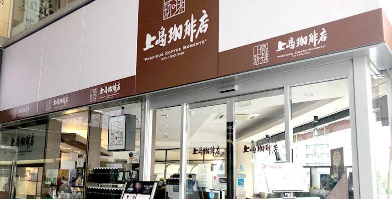 上島珈琲店 横浜センター北店