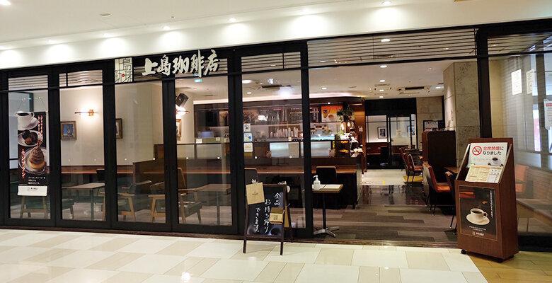 上島珈琲店 港南台バーズ店