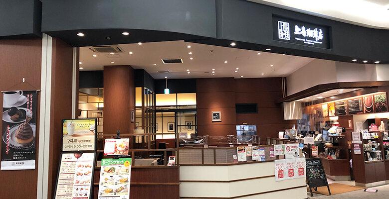 上島珈琲店 イオンモール浦和美園店